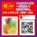 【LINE@クーポン・イベント作成】鉄板ガッツ・ソフトドリンク1杯サービス