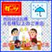 【LINE@クーポン・イベント作成】鉄板ガッツ・雨の日4名様以上ご来店で生ビール1杯サービス