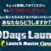 池田秀樹『ローンチマスタークラス~30 Days ローンチ』ジェフ・ウォーカー公認マーケター