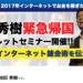 無料でご招待!池田秀樹・緊急帰国、広島シークレットセミナー開催!2017年2月10日(金)