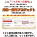 佐々木啓太は「月収1億円プロジェクト!」詐欺で逮捕?
