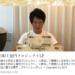 佐々木啓太のアフィリエイトで現金1億円の配当金を受け取ってください。詐欺?
