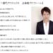 佐々木啓太の評判は東日本大震災で大切な親友と引き換えにお金を手に入れた。