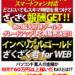 インペリアルゴールド ざくざく君 for web by 千石信風「自己アフィリエイト」