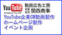 WebCM制作の事なら動画広告工房・(有)関西商事・広島・山口・岡山