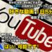YouTubeで稼いでる!!「ユーチューバー」が急増!