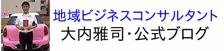 大内雅司・公式ブログ