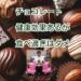 チョコレートには健康効果あるが食べ過ぎはダメ!(バレンタインデー)